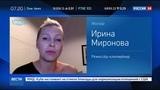 Новости на Россия 24 Над кем смеетесь