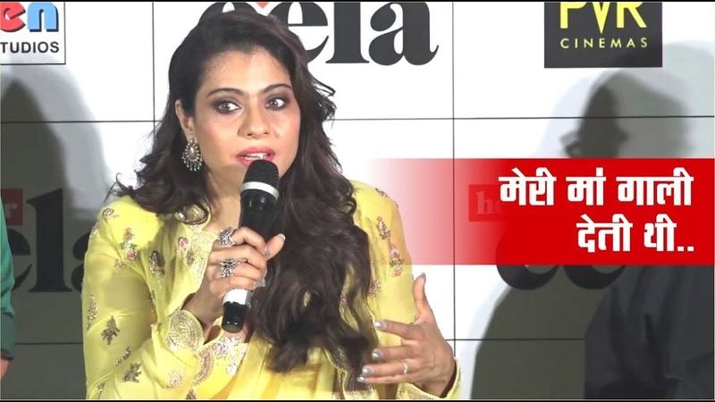 Apni Maa Tanuja Ke Bare Mein Kajol Ne Diya Controversial Statement | Helicopter Eela
