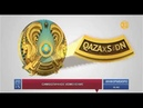 Государственный герб Казахстана предстанет в новом виде