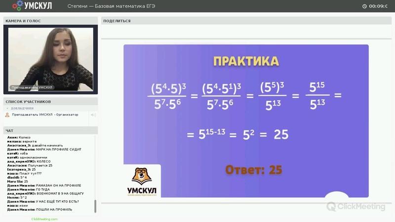 Натуральные и отрицательные степени ЕГЭ Базовая математика 2019 УМСКУЛ