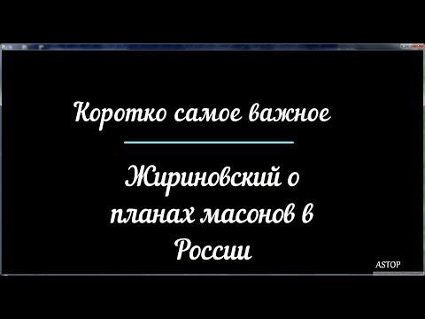 Коротко : Жириновский о планах масонов в России.