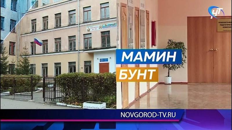 Родители учеников школы №12 Великого Новгорода бьют тревогу