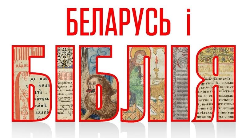 Беларусь і Біблія Выстава ў нацыянальнай бібліятэцы Беларусі імя Францішка Скарыны