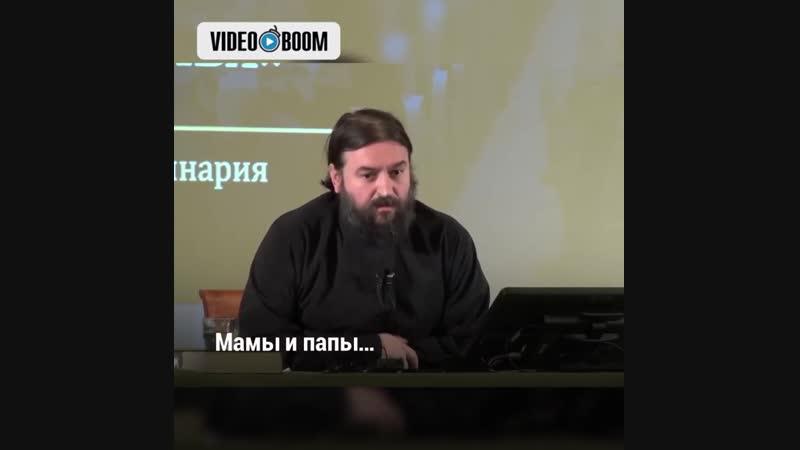 Протоиерей Андрей Ткачёв разъяснил, каково место свекрови в новой семье