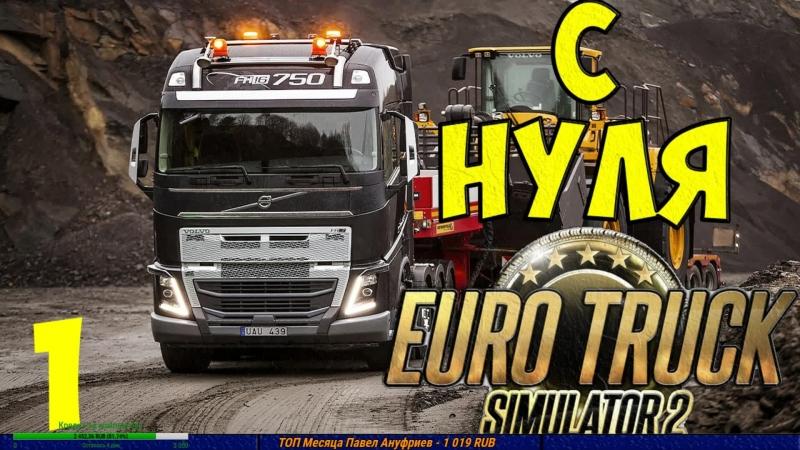 Euro Truck Simulator 2 MULTIPLAYER С НУЛЯ ETS 1