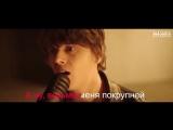 ALEKSEEV - Навсегда (ЕСЛИ БЫ ПЕСНЯ БЫЛА О ТОМ, ЧТО ПРОИСХОДИТ В КЛИПЕ)