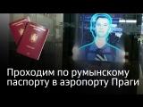 18. Проходим по паспорту в аэропорту Праги, анонс ролика про гражданство Чехии