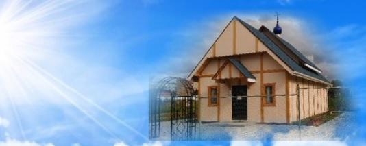 Расписание богослужений в храме в честь иконы Божией Матери «Достойно Есть»