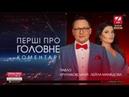 Холодницький готує кримінал на Ситника. Борги України - як виплатити рекордну суму?