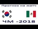Прогноз на матч Южная Корея Мексика ЧМ 2018