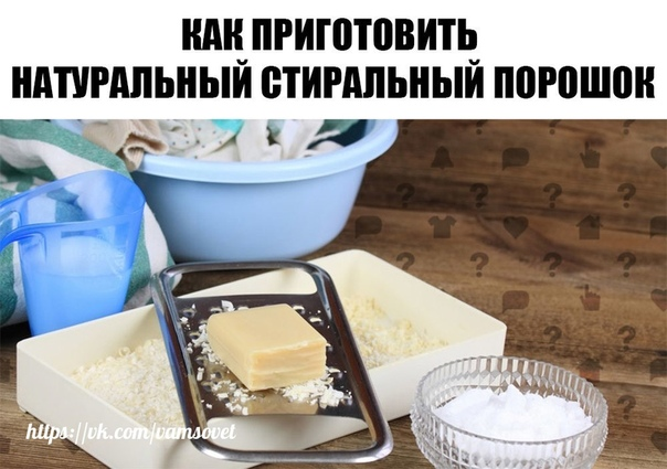 Как приготовить натуральный стиральный порошок - домашний рецепт
