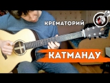 Катманду на гитаре   Крематорий / Alex Mercy