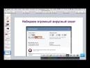 Тренинг по таргету Эфир онлайн занятия 1 — Главный секрет создания окупаемой рекламы ВКонтакте