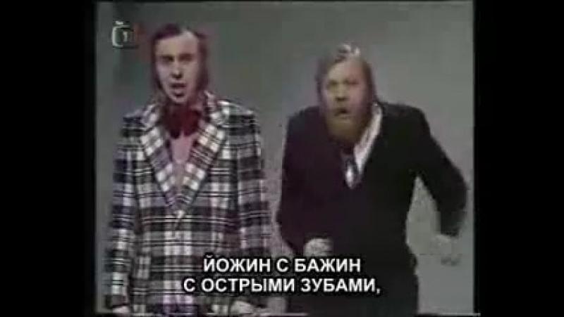 Jožin z bažin Йожин с Болот