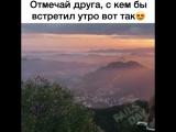 Отмечай друга, с кем бы встретил вот так))))