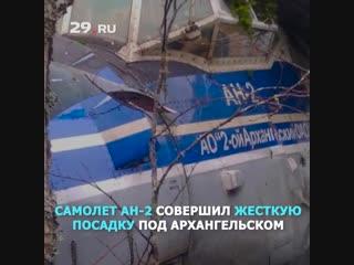Крушение самолёта под Архангельском