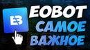 Eobot Самые важные настройки в Еобот Ошибки в Еобот Как прокачать облако в Eobot
