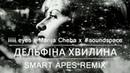 IIIII Eyes Soundspace feat. Cheba - Delfina Hvylyna (Smart Apes Remix)