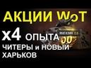 АКЦИИ WoT х4 ОПЫТА ЧИТЕРЫ от Ростелеком Новый ХАРЬКОВ МАГАЗИН 2 0 wot