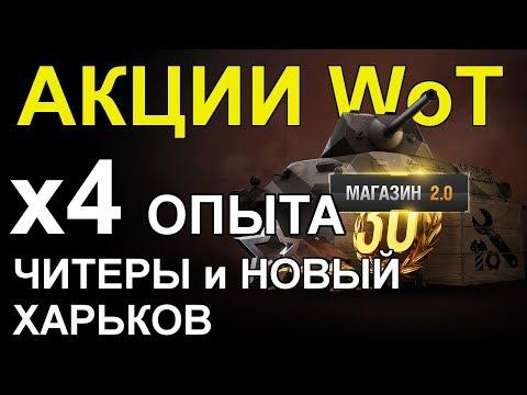АКЦИИ WoT: х4 ОПЫТА. ЧИТЕРЫ от Ростелеком? Новый ХАРЬКОВ. МАГАЗИН 2.0 [wot-vod.ru]