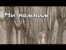 Русский проект. Сезон 1, Серия 8. Мы помним (1995)