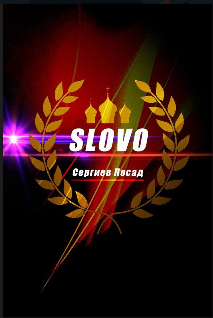 Афиша Сергиев Посад SLOVO FEST