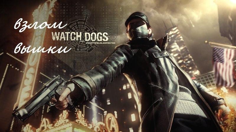 Watch Dogs прохождение часть 9 взлом вышки