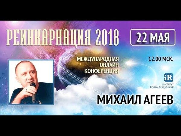 Ангелы - наши помощники. Михаил Агеев (Реинкарнация 2018) .