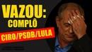 VAZOU Complô de Ciro Gomes/PSDB/LULA