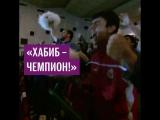 Земляки Хабиба Нурмагомедова празднуют его победу