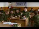 Кремлёвские курсанты 1 сезон 31 серия