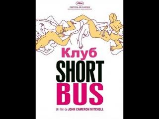 Клуб Shortbus (2007)
