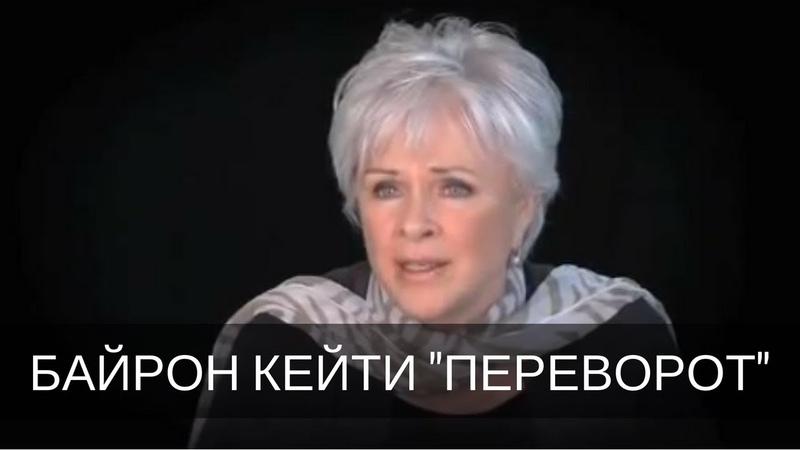 Байрон Кейти Переворот (Работа Байрон Кейти на русском): полнометражный фильм