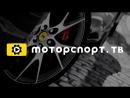 В сети ЗАО РТВ появился новый канал Мотор спорт частота 322 МГц