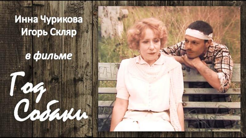 Фильм Год собаки_1994 (социальная драма).