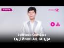 Бейбарыс Серікбаев Іздеймін ақ таңда Zhuldyz Аудио
