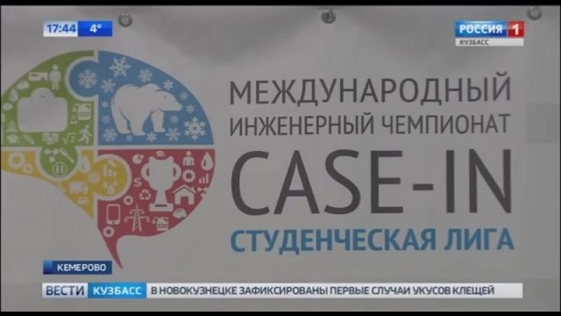 CASE-IN 2018 Отборочный этап в Кемерово (КузГТУ). Вести Кузбасс
