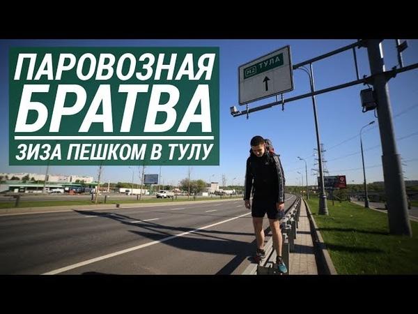 Пешком из Москвы в Тулу на футбол   «Паровозная братва» с Зизой