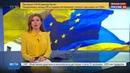 Новости на Россия 24 Голландские сенаторы поддержали ассоциацию Украина ЕС