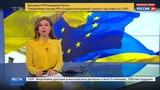 Новости на Россия 24 Голландские сенаторы поддержали ассоциацию Украина-ЕС