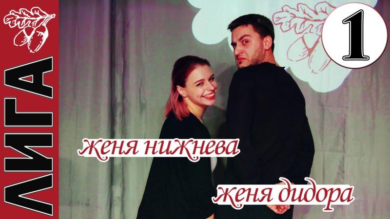Лига Дубровки 25.11.17 Женя Дидора - Женя Нижнева 1 место