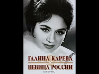 Галина КАРЕВА - Не брани меня, родная
