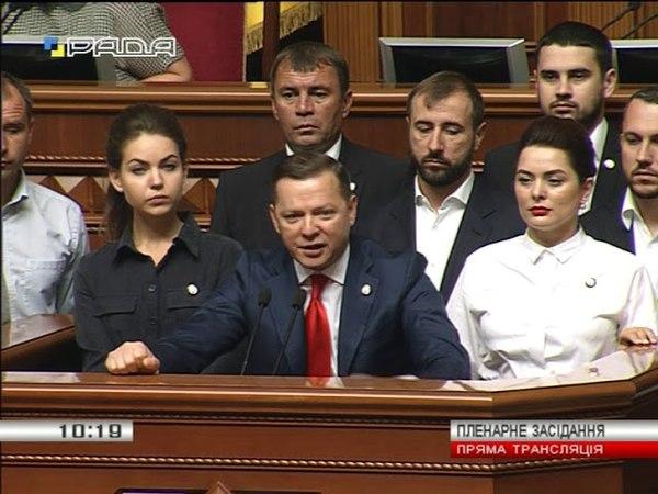 Ляшко: Спалю цю трибуну, але не дозволю позбавити українців землі!