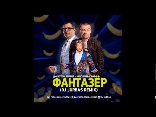 Дискотека Авария feat Николай Басков Фантазёр Dj Jurbas Remix