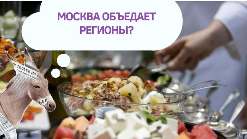 Москва объедает регионы? | Уши Машут Ослом 38 (О. Матвейчев)