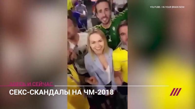 Главные секс-скандалы ЧМ-2018 и доверчивые россиянки