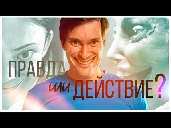 Треш обзор фильма Прavда или Дейstvие с картинками