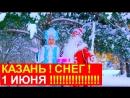 Свежие новости России выпал снег Казань Татарстан