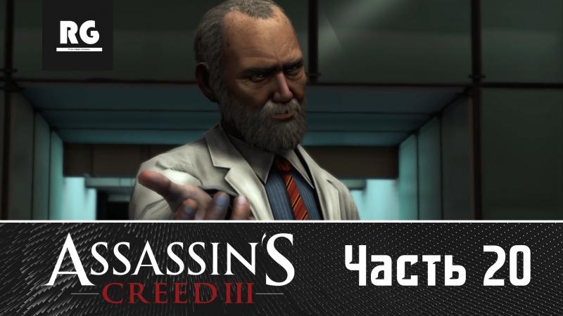 Прохождение Assassins Creed 3: Отдай мне яблоко!, 20 » Freewka.com - Смотреть онлайн в хорощем качестве