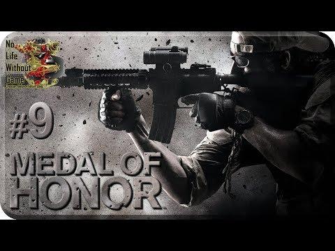 Medal of Honor 2010[9] - Сети Нептуна (Прохождение на русском(Без комментариев))